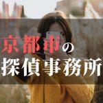 京都市でおすすめの浮気調査・不倫調査の探偵事務所