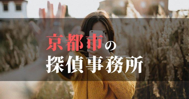 京都市で浮気調査を依頼するならここ!おすすめ探偵事務所の費用・相場と申込の流れは?!