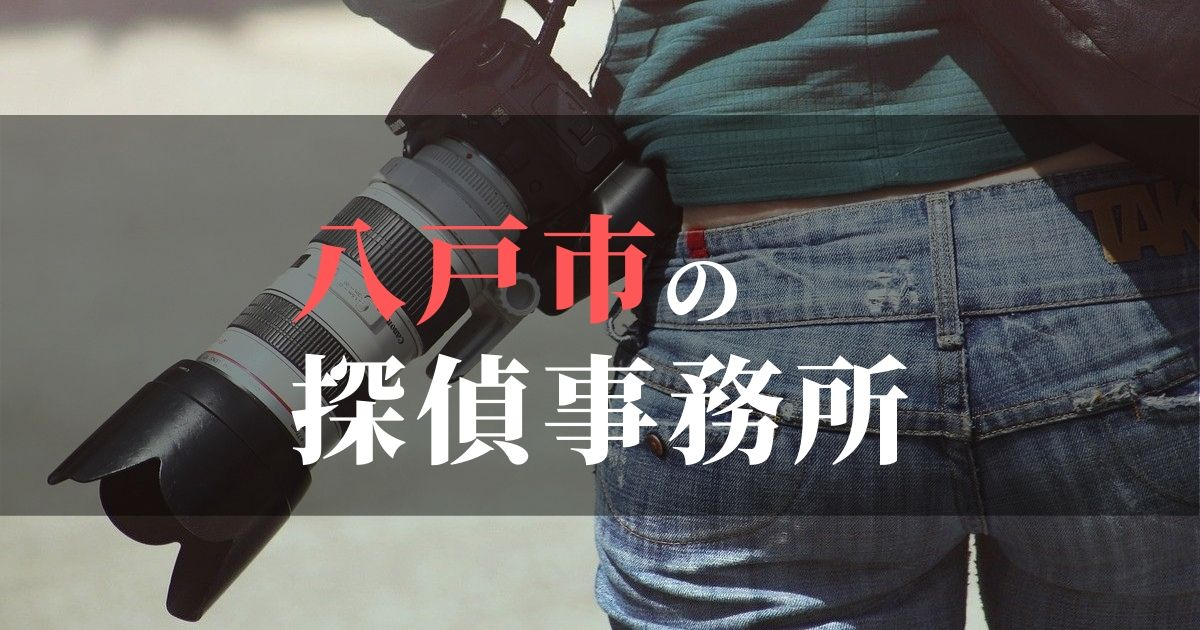 八戸市でおすすめの浮気調査・不倫調査の探偵事務所