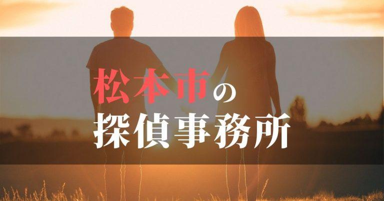 松本市で浮気調査を依頼するならここ!おすすめ探偵事務所の費用・相場と申込の流れは?!