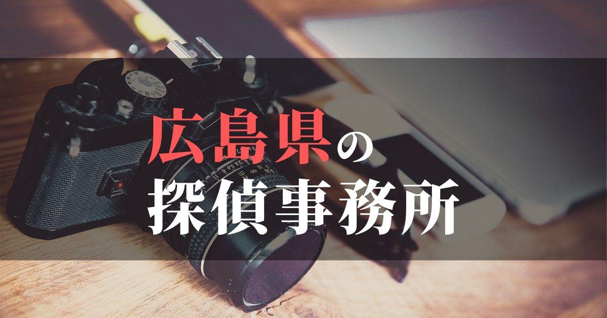 広島県でおすすめの浮気・不倫調査の探偵事務所