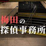 梅田でおすすめの浮気調査・不倫調査の探偵事務所