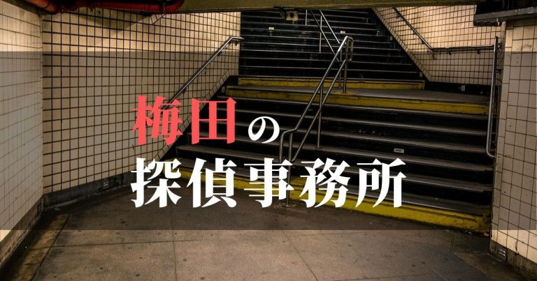 梅田で浮気調査を依頼するならここ!おすすめ探偵事務所の費用・相場と申込の流れは?!