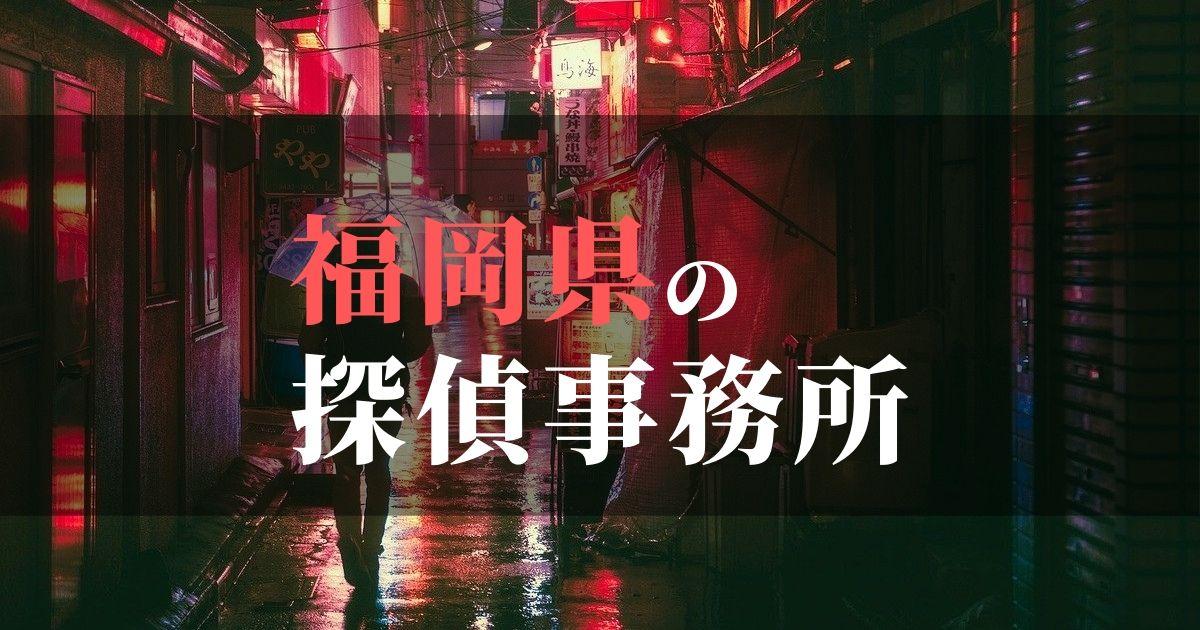 福岡県でおすすめの浮気・不倫調査の探偵事務所