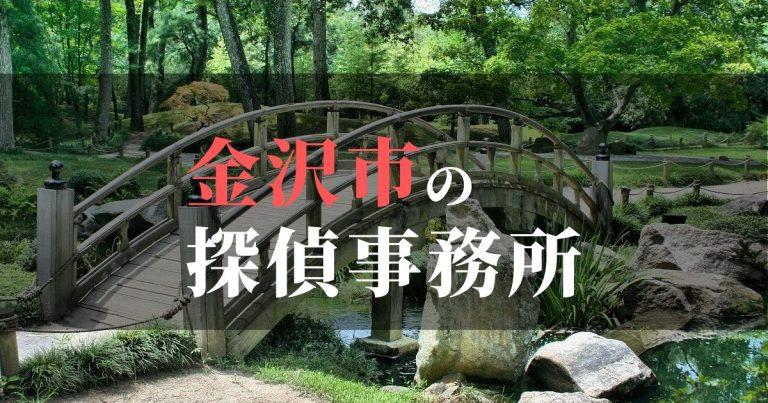 金沢市で浮気調査を依頼するならここ!おすすめ探偵事務所の費用・相場と申込の流れは?!