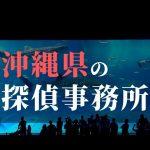 沖縄県でおすすめの浮気・不倫調査の探偵事務所