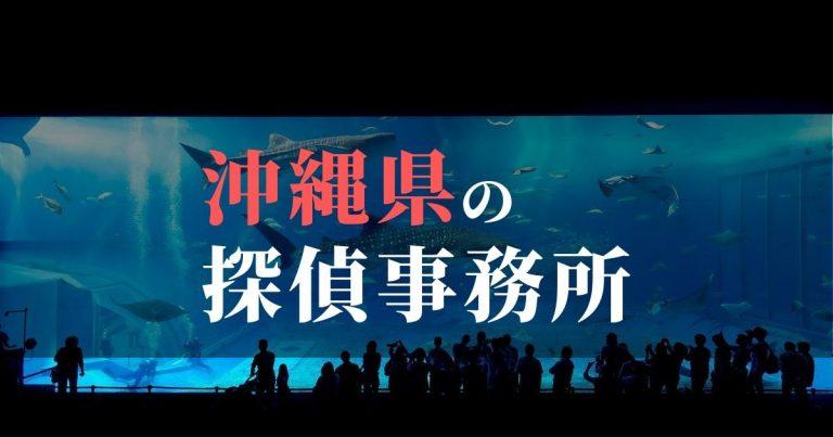 沖縄県で浮気調査を依頼するならここ!おすすめ探偵事務所の費用・相場と申込の流れは?!