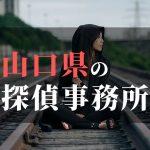 山口県でおすすめの浮気・不倫調査の探偵事務所