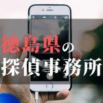 徳島県でおすすめの浮気・不倫調査の探偵事務所