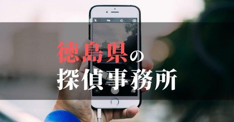徳島県で浮気調査を依頼するならここ!おすすめ探偵事務所の費用・相場と申込の流れは?!