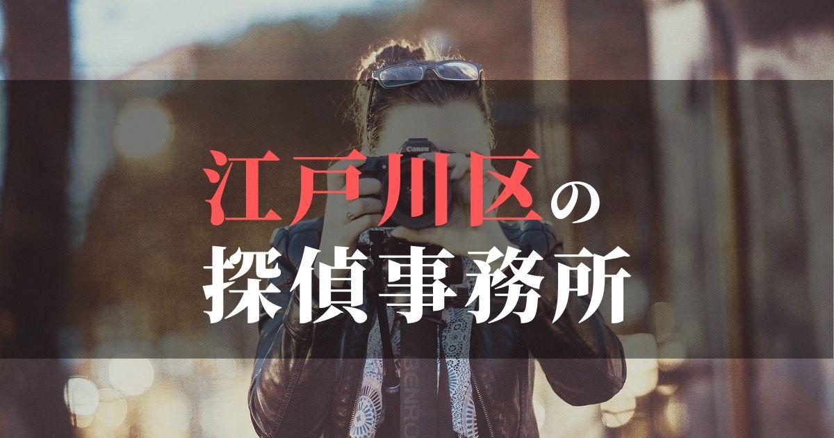 江戸川区でおすすめの浮気調査・不倫調査の探偵事務所