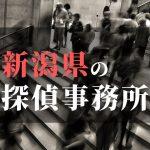 新潟県でおすすめの浮気・不倫調査の探偵事務所