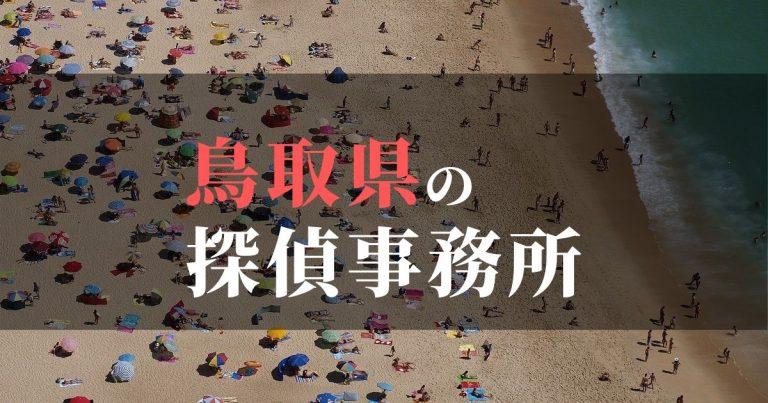 鳥取県で浮気調査を依頼するならここ!おすすめ探偵事務所の費用・相場と申込の流れは?!