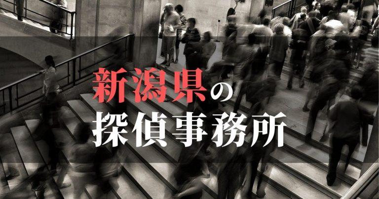 新潟県で浮気調査を依頼するならここ!おすすめ探偵事務所の費用・相場と申込の流れは?!