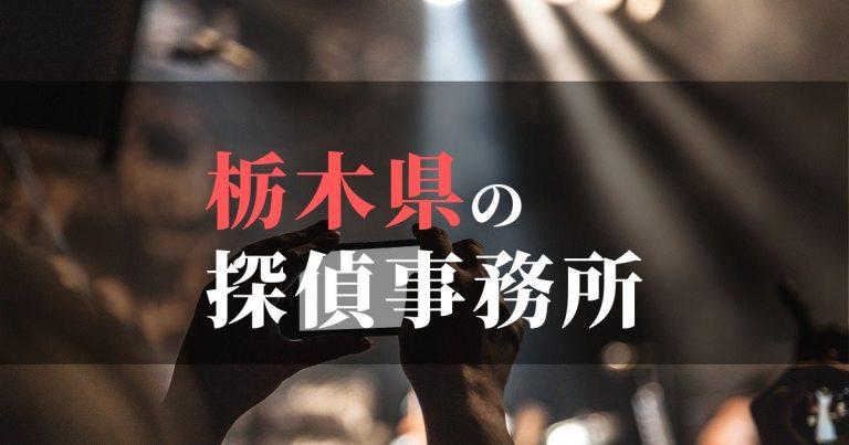 栃木県で浮気調査を依頼するならここ!おすすめ探偵事務所の費用・相場と申込の流れは?!