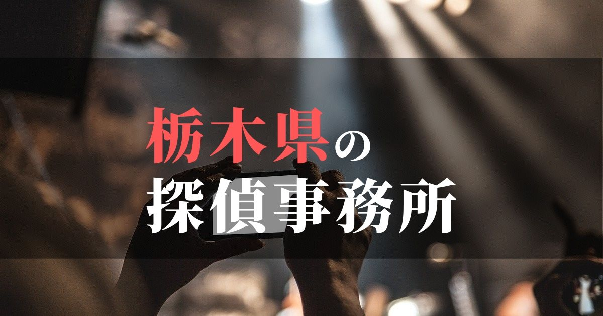 栃木県でおすすめの浮気・不倫調査の探偵事務所