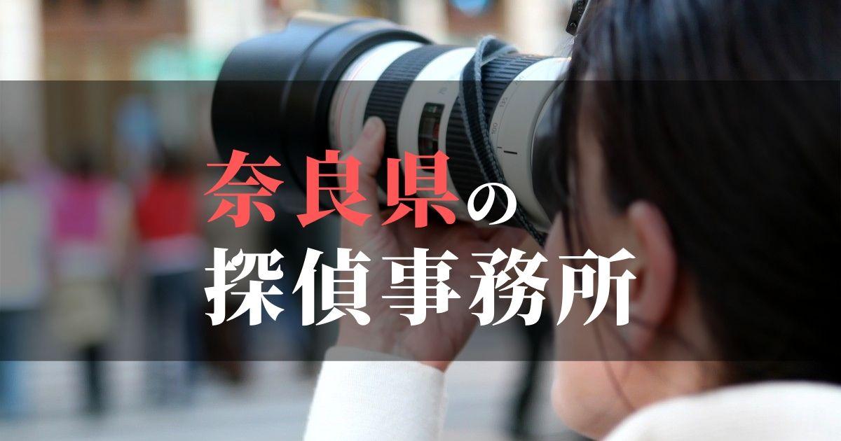 奈良県でおすすめの浮気・不倫調査の探偵事務所