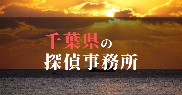 千葉県で浮気調査を依頼するならここ!おすすめ探偵事務所の費用・相場と申込の流れは?!