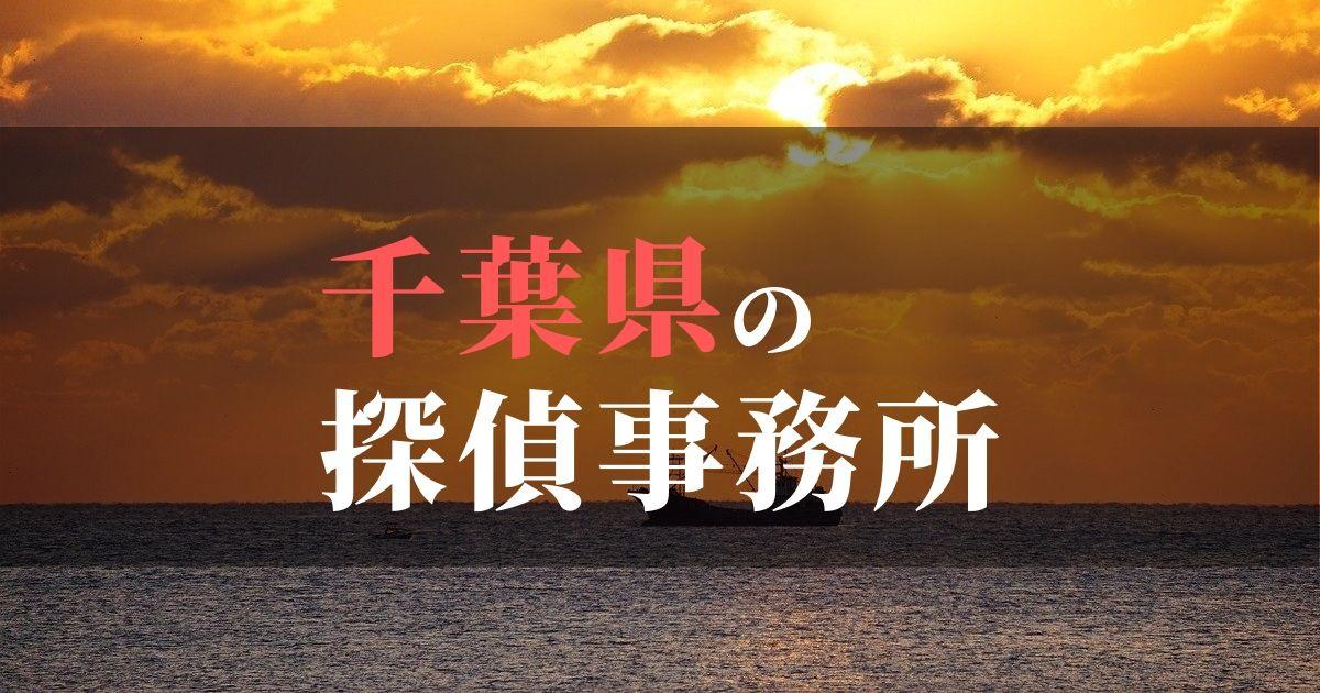 千葉県でおすすめの浮気・不倫調査の探偵事務所