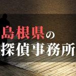 島根県でおすすめの浮気・不倫調査の探偵事務所
