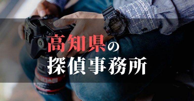 高知県で浮気調査を依頼するならここ!おすすめ探偵事務所の費用・相場と申込の流れは?!