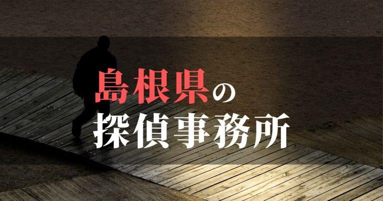島根県で浮気調査を依頼するならここ!おすすめ探偵事務所の費用・相場と申込の流れは?!