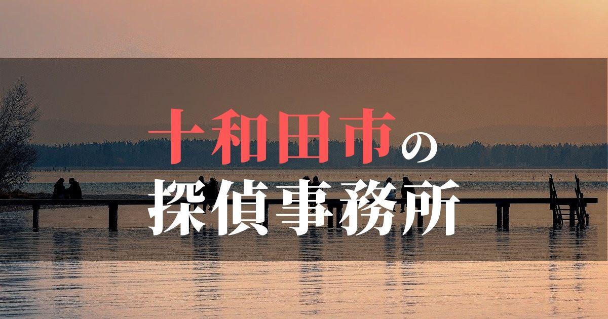 十和田市でおすすめの浮気調査・不倫調査の探偵事務所