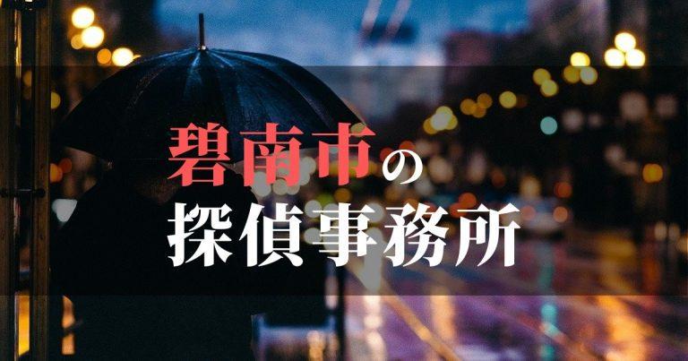 碧南市で浮気調査を依頼するならここ!おすすめ探偵事務所の費用・相場と申込の流れは?!