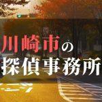 川崎市でおすすめの浮気・不倫調査の探偵事務所
