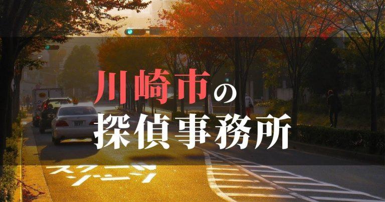 川崎市で浮気調査を依頼するならここ!おすすめ探偵事務所の費用・相場と申込の流れは?!
