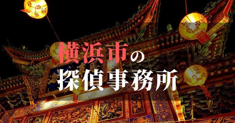 横浜市で浮気調査を依頼するならここ!おすすめ探偵事務所の費用・相場と申込の流れは?!