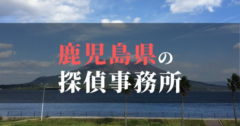 鹿児島県で浮気調査を依頼するならここ!おすすめ探偵事務所の費用・相場と申込の流れは?!
