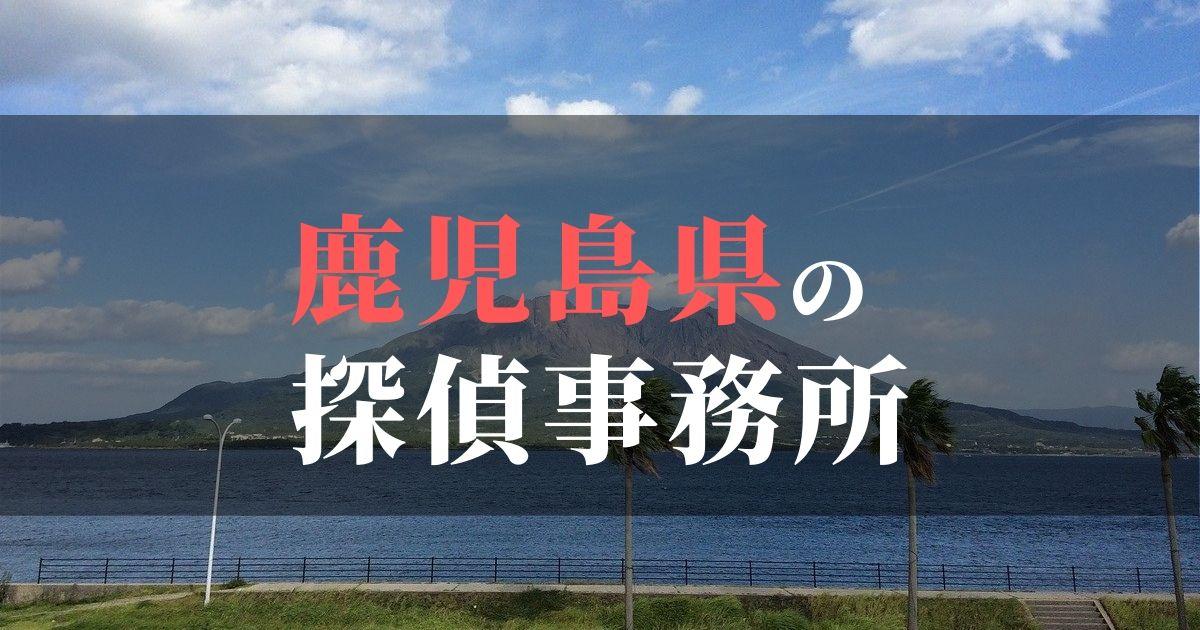 鹿児島県でおすすめの浮気・不倫調査の探偵事務所