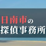 日南市でおすすめの浮気調査・不倫調査の探偵事務所