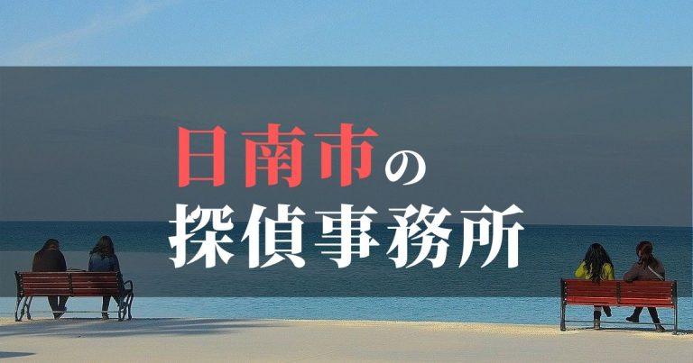 日南市で浮気調査を依頼するならここ!おすすめ探偵事務所の費用・相場と申込の流れは?!