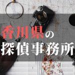 香川県でおすすめの浮気・不倫調査の探偵事務所