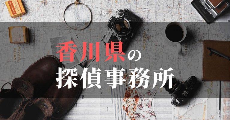 香川県で浮気調査を依頼するならここ!おすすめ探偵事務所の費用・相場と申込の流れは?!