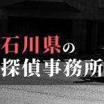 石川県でおすすめの浮気・不倫調査の探偵事務所