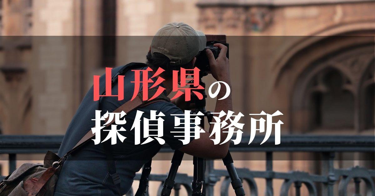 山形県でおすすめの浮気・不倫調査の探偵事務所