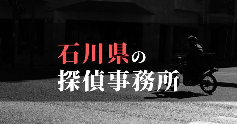 石川県で浮気調査を依頼するならここ!おすすめ探偵事務所の費用・相場と申込の流れは?!