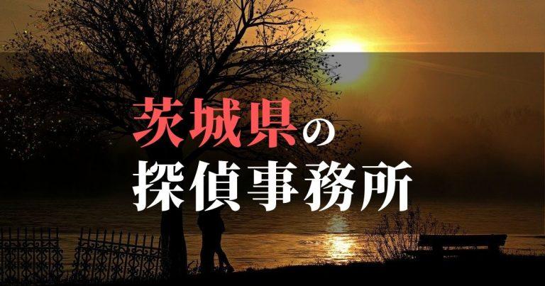 茨城県で浮気調査を依頼するならここ!おすすめ探偵事務所の費用・相場と申込の流れは?!