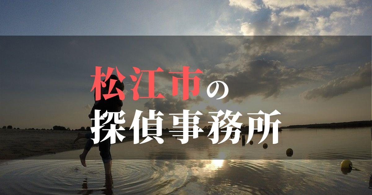松江市でおすすめの浮気・不倫調査の探偵事務所