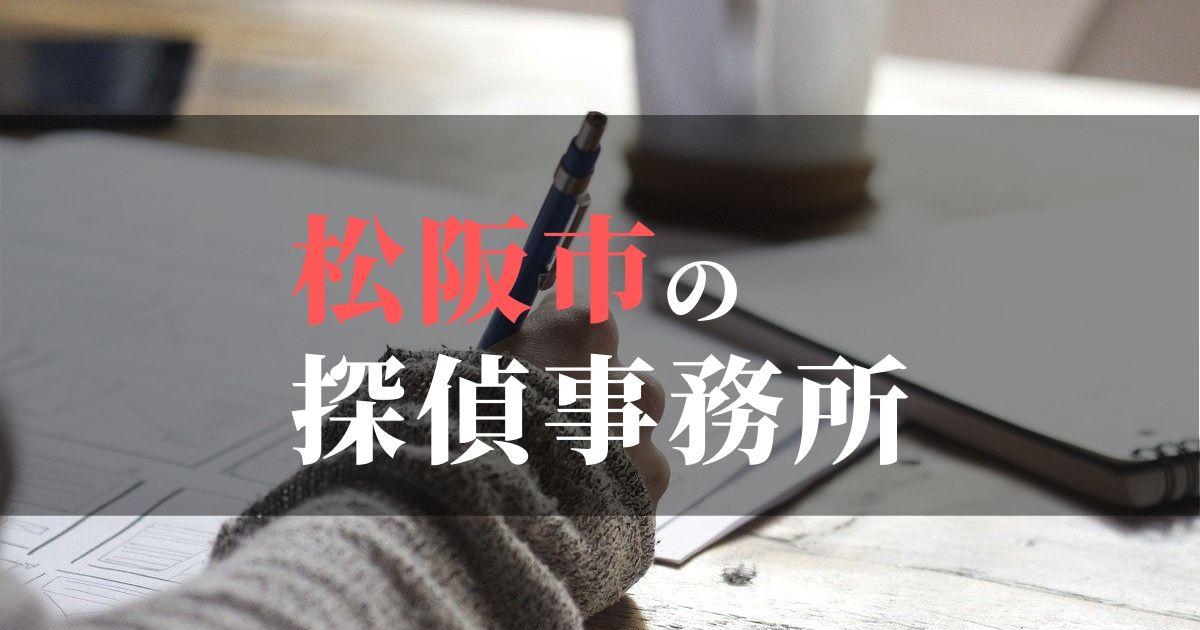 松阪市でおすすめの浮気調査・不倫調査の探偵事務所