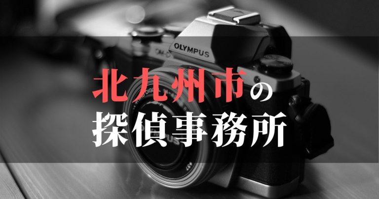 北九州市で浮気調査を依頼するならここ!おすすめ探偵事務所の費用・相場と申込の流れは?!