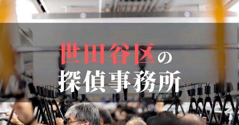 世田谷区で浮気調査を依頼するならここ!おすすめ探偵事務所の費用・相場と申込の流れは?!