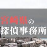 宮崎県でおすすめの浮気・不倫調査の探偵事務所