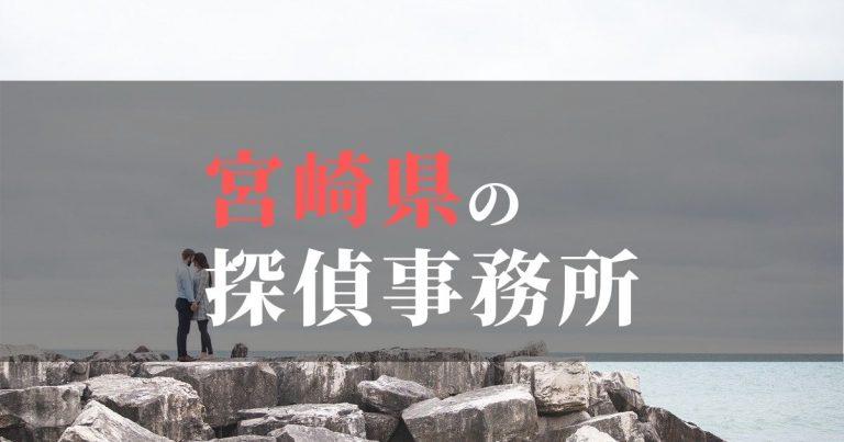 宮崎県で浮気調査を依頼するならここ!おすすめ探偵事務所の費用・相場と申込の流れは?!