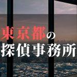 東京都でおすすめの浮気・不倫調査の探偵事務所