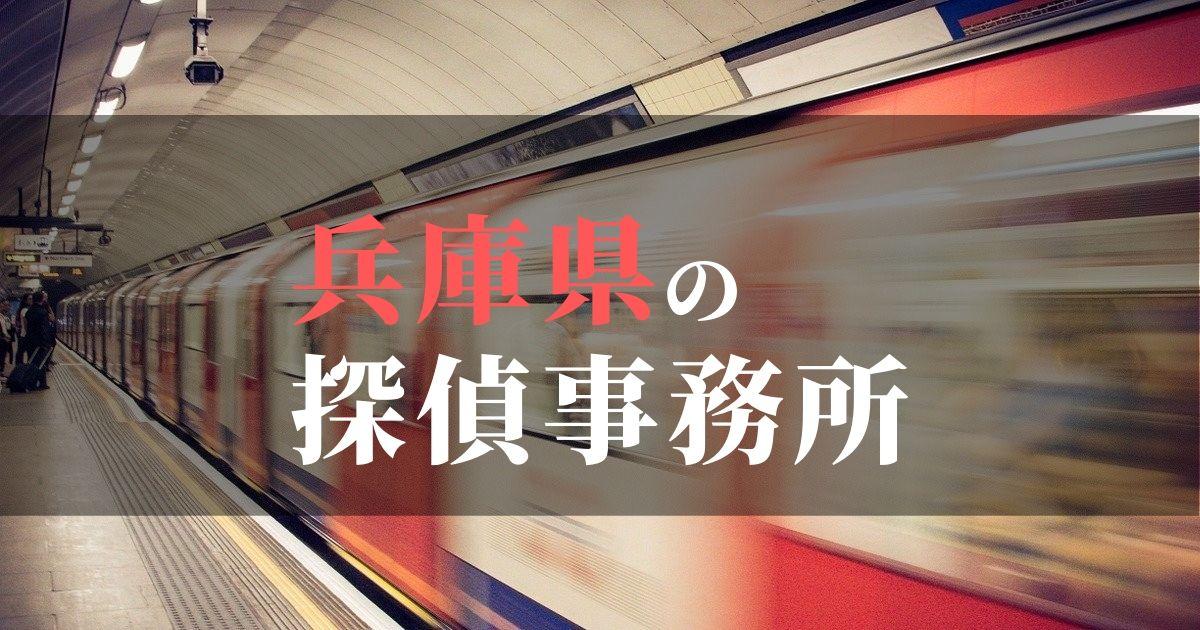 兵庫県でおすすめの浮気・不倫調査の探偵事務所