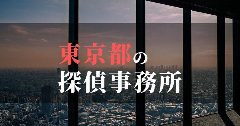 東京都で浮気調査を依頼するならここ!おすすめ探偵事務所の費用・相場と申込の流れは?!